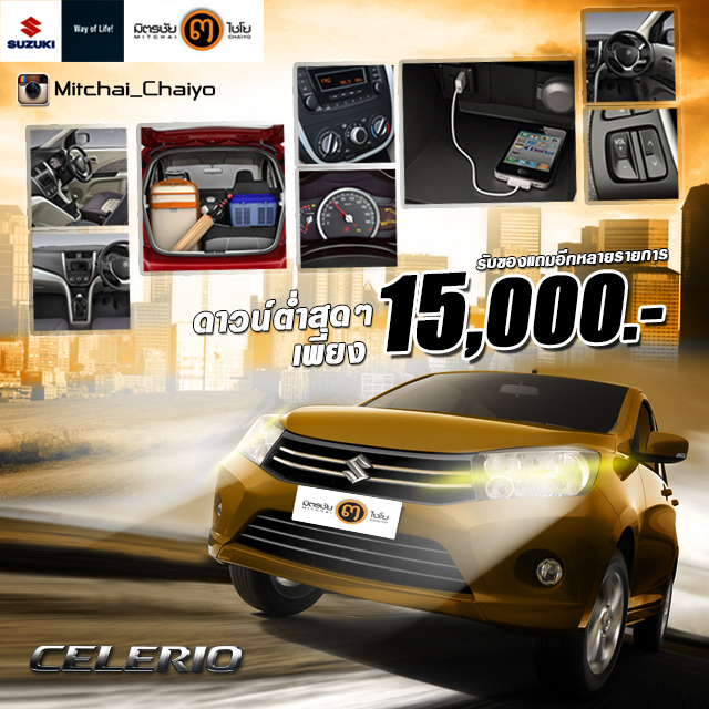 Suzuki-Scenario-15000