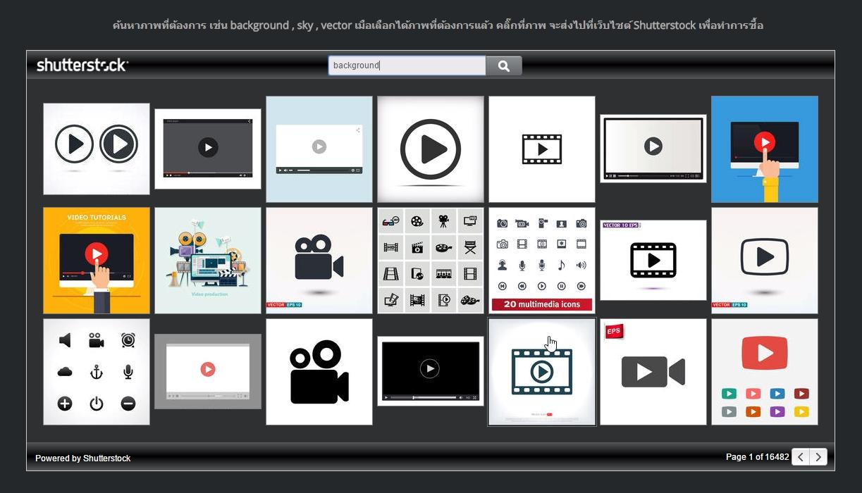 วิธีซื้อภาพ Shutterstock (4)