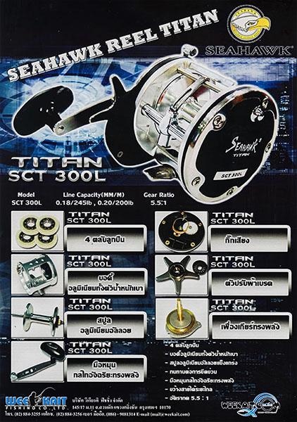 Reel Titan SCT300L