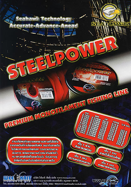 Line Steel Power