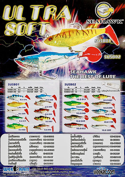 Lure Ultra Soft