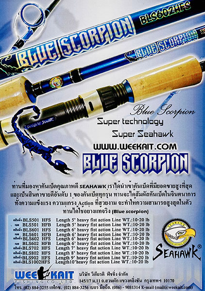 Rod Blue Scorpion