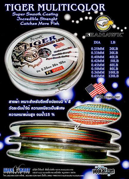 Line Tiger Multicolor