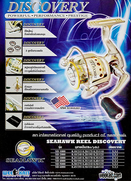 Reel Discovery