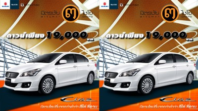 Ciaz RX Photo Hunt
