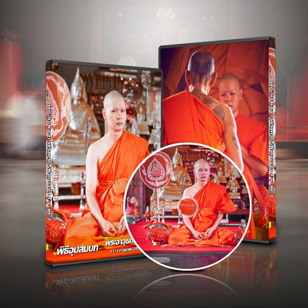DVD Ordination Ceremony Mild