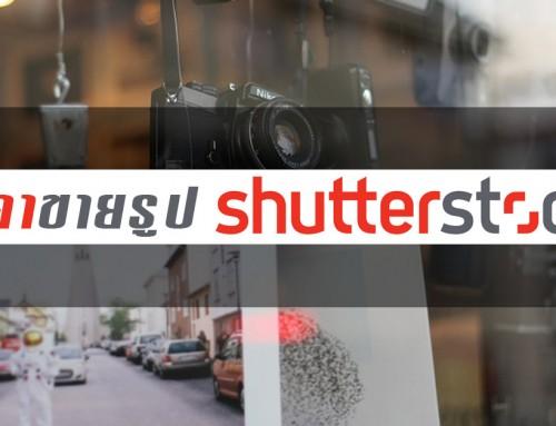 ขายรูป shutterstock ราคา เป็นยังไงบ้างและสามารถขายได้สูงถึง 120$ จริงหรือไม่ต้องอ่าน