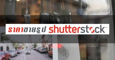 ขายรูป shutterstock ราคา