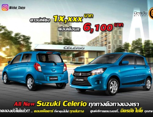 Suzuki Celerio New on Facebook