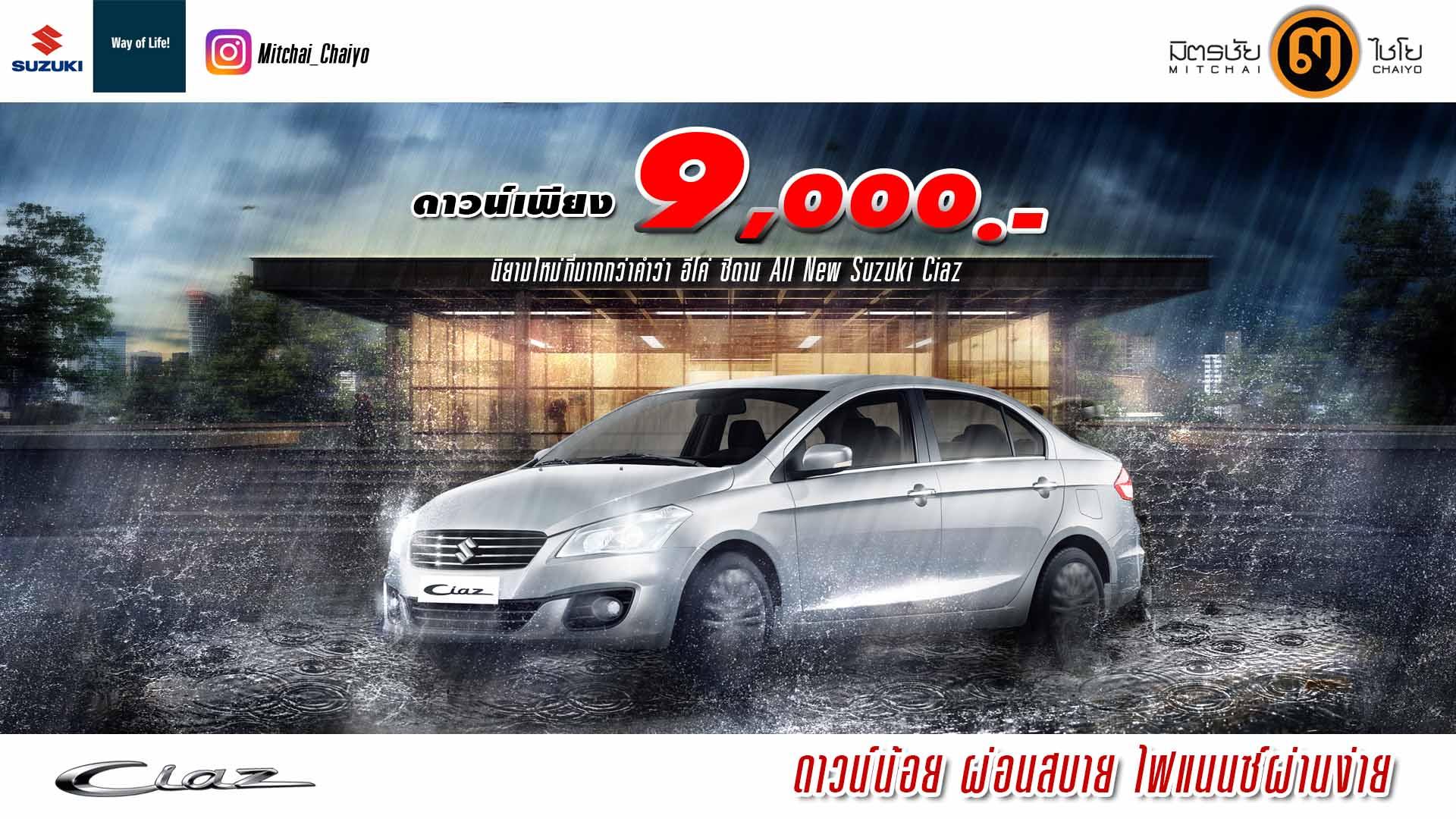 Suzuki Ciaz 9000
