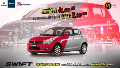 Suzuki Swift White-Red