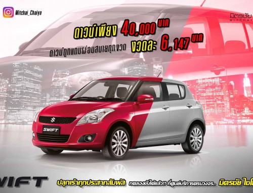 Suzuki Swift White-Red on Facebook