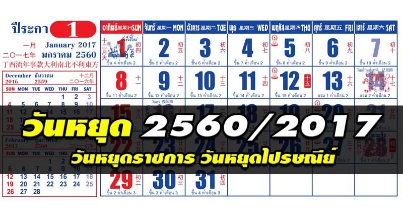วันหยุด 2560 -2017
