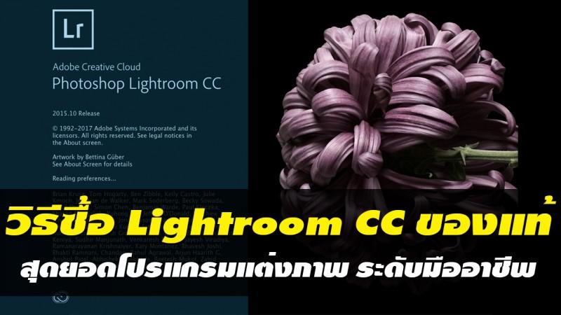 วิธีซื้อ Lightroom CC ของแท้
