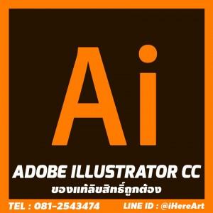 โปรแกรม illustrator CC Adobe แท้