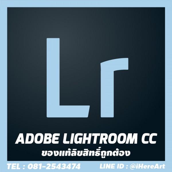 โปรแกรม lightroom cc แท้