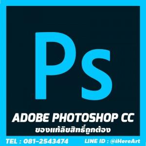 โปรแกรม photoshop แท้