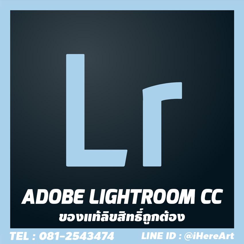 Adobe Lightroom CC ของแท้