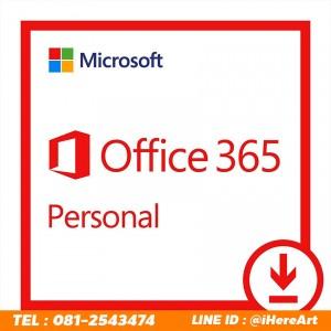 Microsoft Office 365 Personal ของแท้