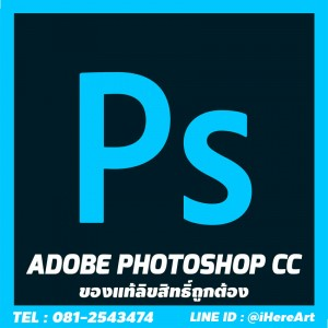 Adobe Photoshop แท้