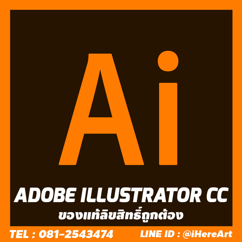adobe illustrator cc แท้